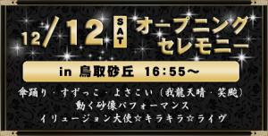 イベント案内12日 オープニングセレモニー