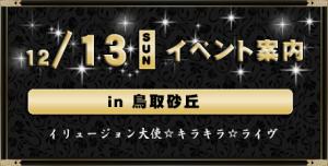 イベント案内13日