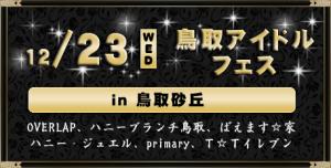 イベント案内23日 鳥取アイドルフェス