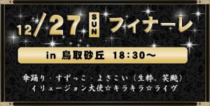 イベント案内27日 フィナーレ