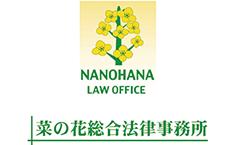 菜の花総合法律事務所