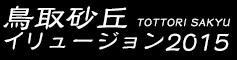 2015鳥取砂丘イリュージョン公式サイト(鳥取県鳥取市|和で彩る輪の空間イルミネーション)