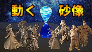 イベント情報 動く砂像